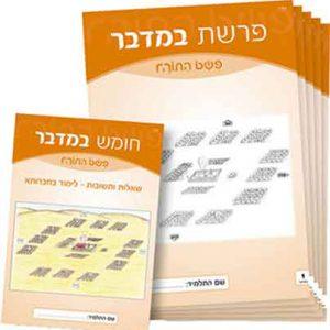 Pshat HaTorah – Bamidbar kit