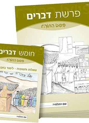 Pshat HaTorah – Devarim kit