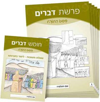 Pshat HaTorah - Devarim kit