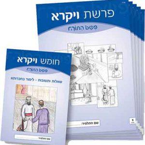 Pshat HaTorah – VaYikra kit