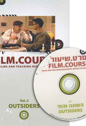 FILM.COURSE – Outsiders (Hebrew Version)