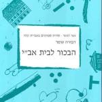 Gesher La'Noar – Ha'Bechor Le'Beit Avi