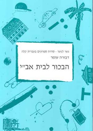 Gesher La'Noar – Ha'Bechor Le'Beit Avi