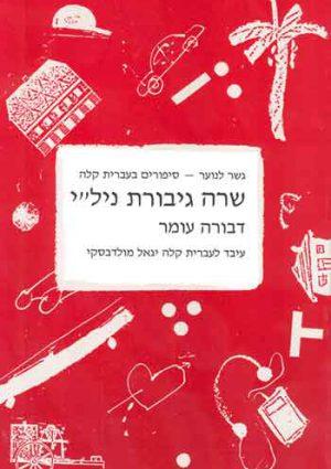 Gesher La'Noar – Sara Giborat Nili
