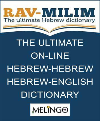 Rav Milim Online Dictionary by Melingo Ltd.