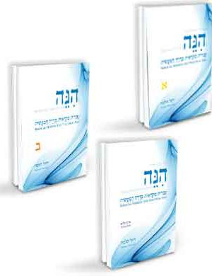 Hinneh: Biblical Hebrew the Practical Way