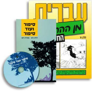 Hebrew from Scratch Part A+Sipur Ve-Od Sipur