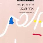 Gesher – Or Ha'Ganuz