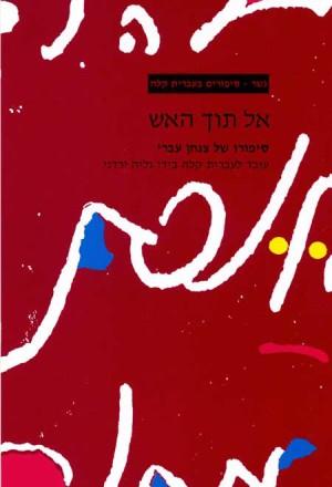 Gesher – El Toch Ha'Esh