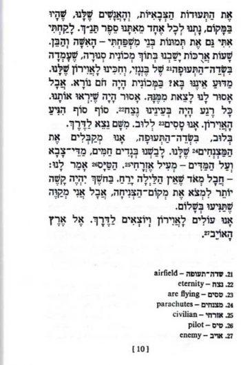 Gesher - El Toch Ha'Esh