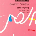 Gesher – Etmol Ve'Shilshom Be'Yerushalayim