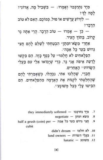 Gesher - Etmol Ve'Shilshom Be'Yerushalayim
