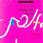 Gesher – Bein Ha'Patish Ve'Hamagal