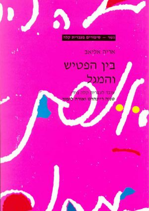 Gesher – Bein Ha'Patish Ve'Hamagal