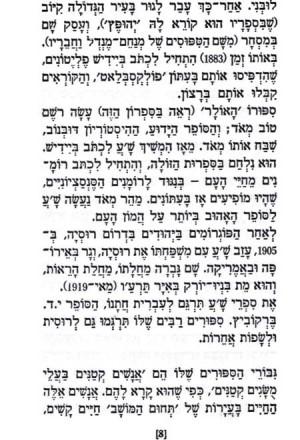 Gesher – Yalkut Shalom Aleichem