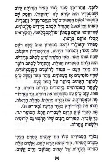 Gesher - Yalkut Shalom Aleichem