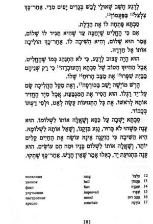 Gesher – HaDod Peretz Mamri