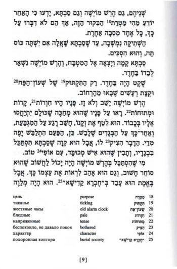 Gesher - HaDod Peretz Mamri