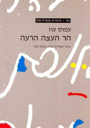 Gesher – Har Ha-Eytzah Ha-Raah