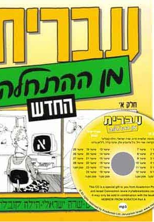 Hebrew from Scratch Part A + CD