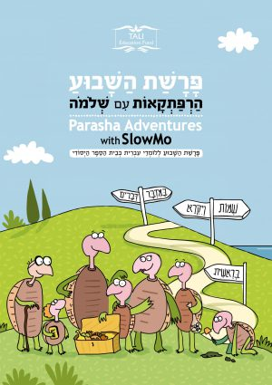 Parasha Adventuers with SlowMo