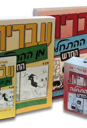 Hebrew from Scratch Set