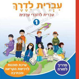 Ivrit LaDerech 1 Teacher Guide Readiness Kit