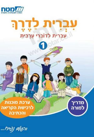 Ivrit LaDerech 1 Teacher Guide Readiness Kit