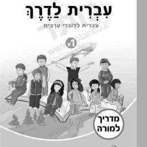 Ivrit LaDerech 1 A Teacher Guide