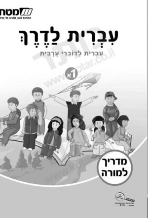 Ivrit LaDerech 1 A Teacher Guide