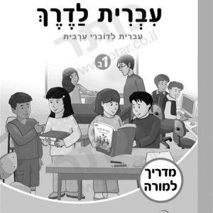Ivrit LaDerech 1 B Teacher Guide