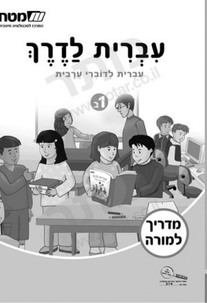 Ivrit LaDerech 1 B Teacher Guide