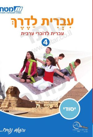 Ivrit LaDerech 4