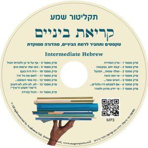 Kriat Benayim – Narration CD