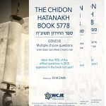 Chidon HaTanach-Workbooks with test questions