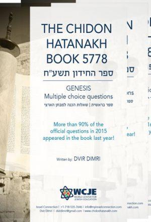 Chidon HaTanach-Workbooks with test questions