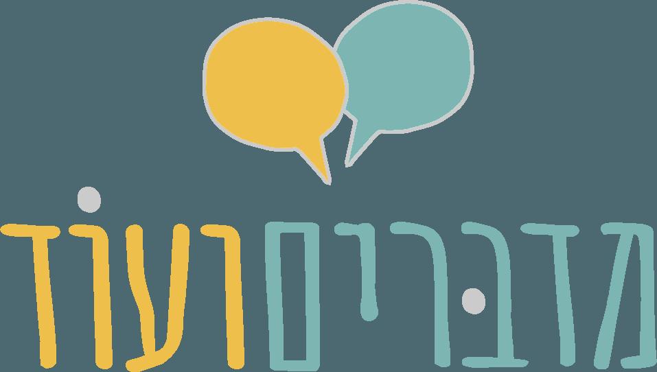 Medabrim-VeOd-Logo-Correct