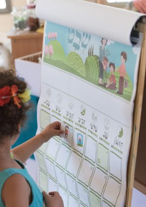 Tali Hebrew Calendar for Kids