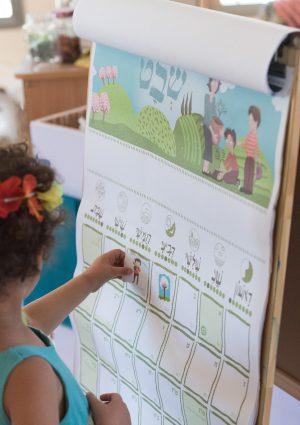 Jewish Calendar for Kids
