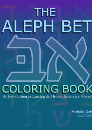 The Aleph Bet Coloring Book